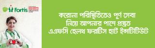AFC Health Fortis Bangladesh